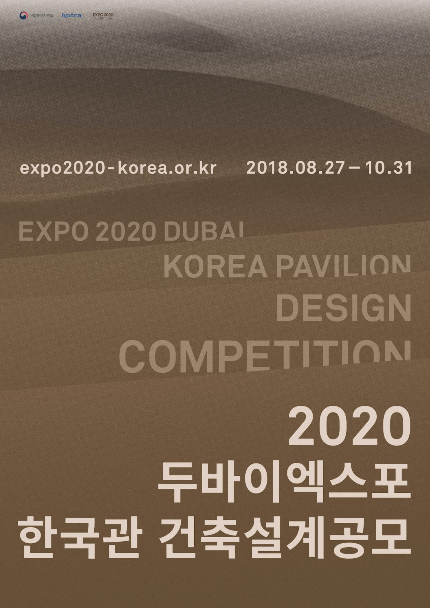 Architectural Design Competition for the Korea Pavilion at Expo 2020