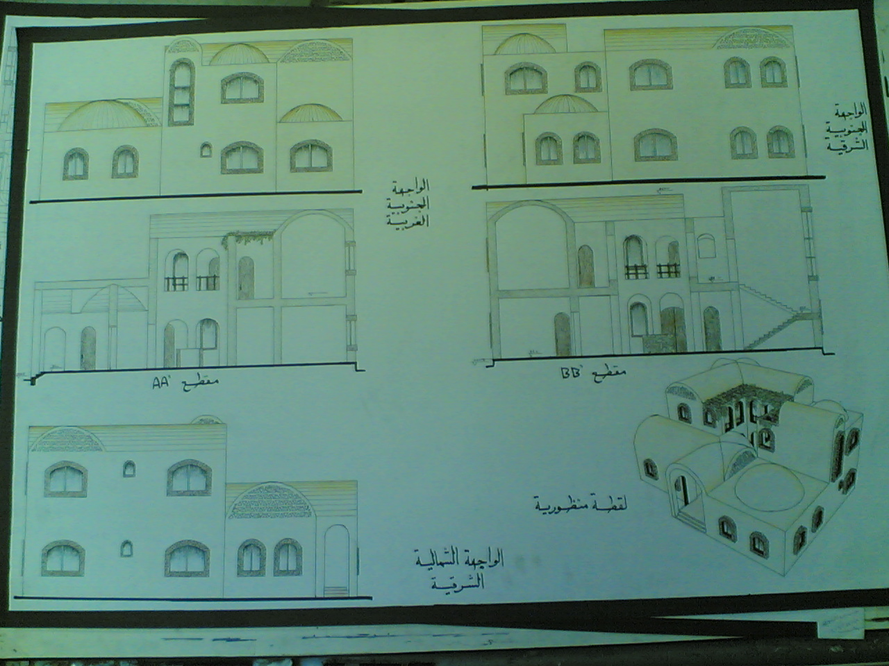 Arabic Traditional House Housin Alhibah Inect. Status School Project. Wiring. A Diagram Of A House Arabic At Scoala.co