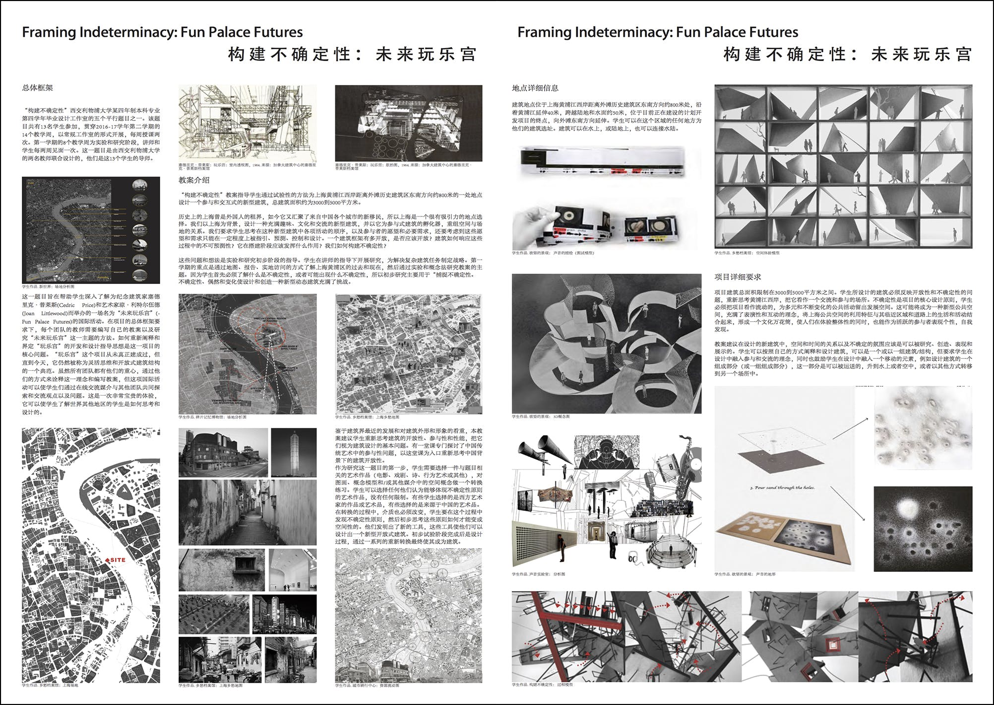 """Framing Indeterminacy"" brief boards showing related studio work by: Chen Yukun, Ding Xiao, Jiang Hao, Li Jiaxu, Shen Xiaoya, Wu Hao, Yang Shihao, Zhang Chenke, Zheng Xin, Zhu Runzi."