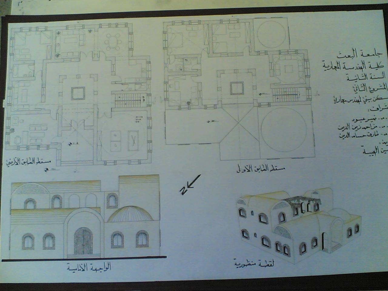 Arabic Traditional House Housin Alhibah Inect. Arabic Traditional House. Wiring. A Diagram Of A House Arabic At Scoala.co