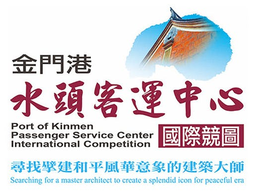 Port of Kinmen Passenger Service Center International Competition