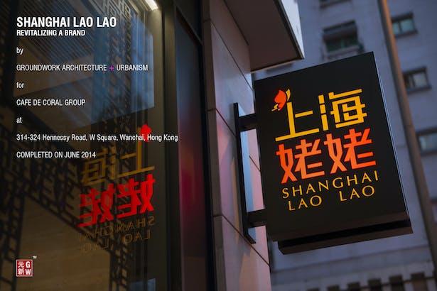 Shanghai Lao Lao-shop front