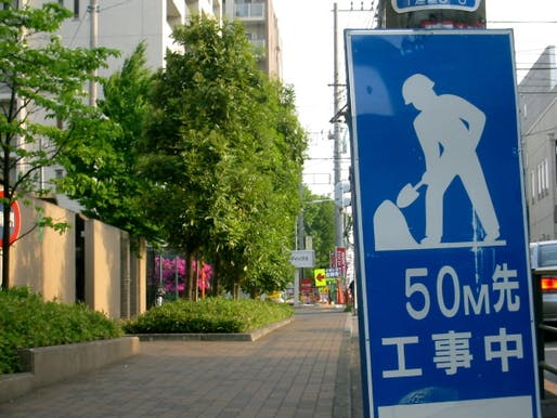 A Japanese construction sign ('Under Construction' photo by Sekihan)