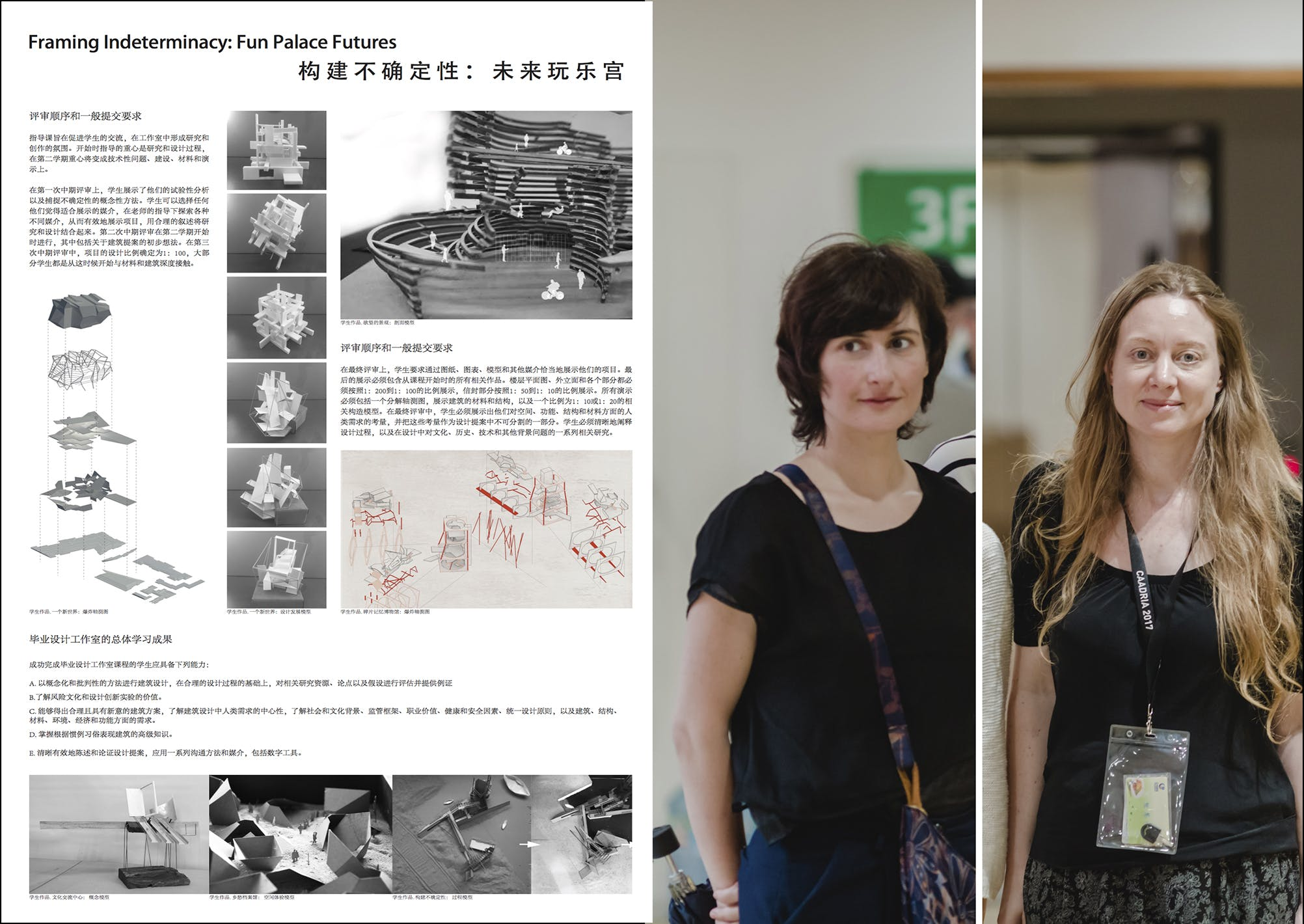 """Framing Indeterminacy"" brief board no. 3. Associate Professors Aleksandra Raonic, and Claudia Westermann."