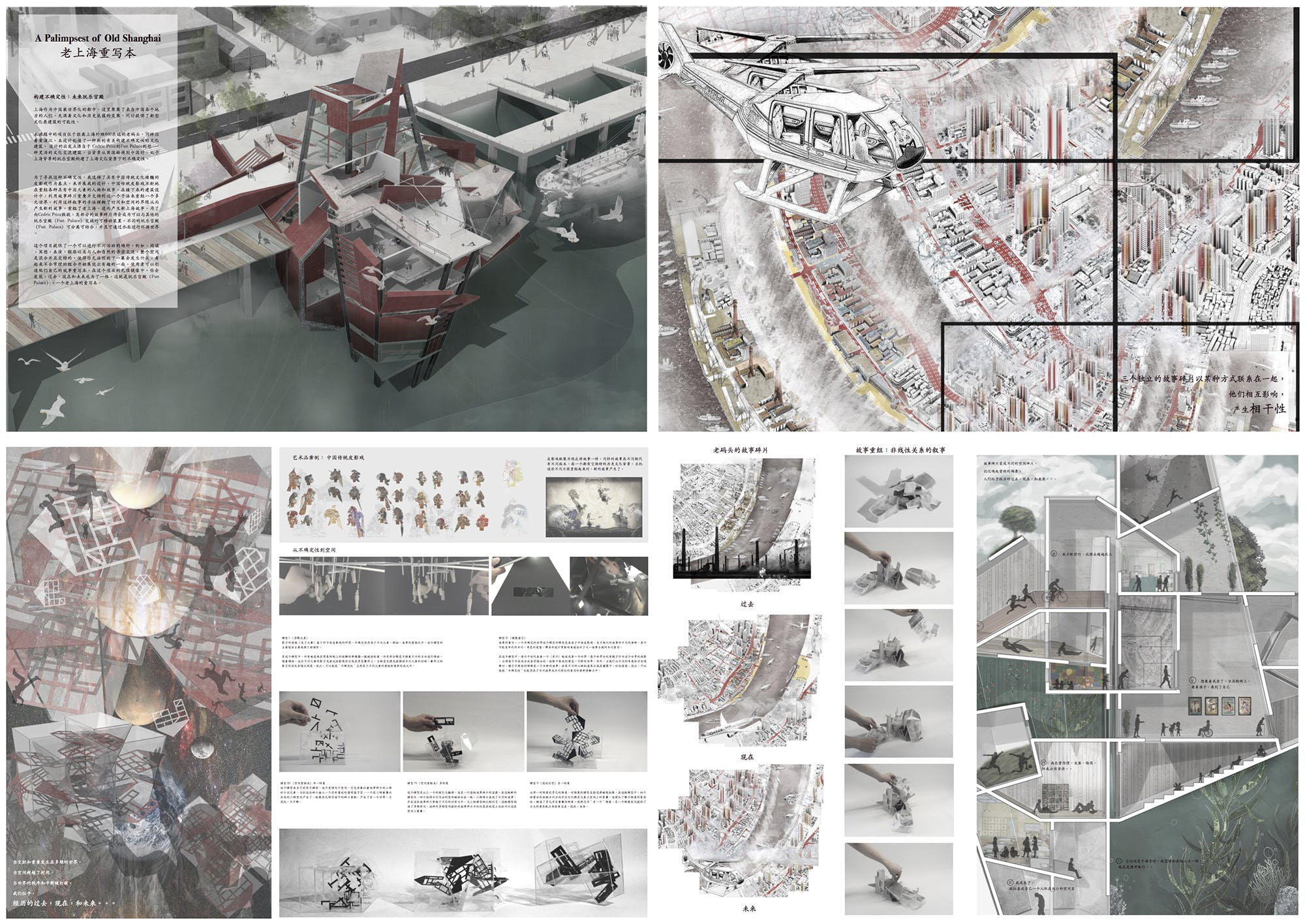 Li Shaokang, ARC304 - Final Year Project, competition boards (September 2017)