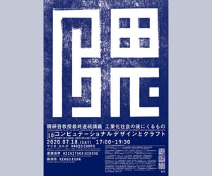 Lecture Series in Honor of Kengo Kuma's Retirement from The University of Tokyo