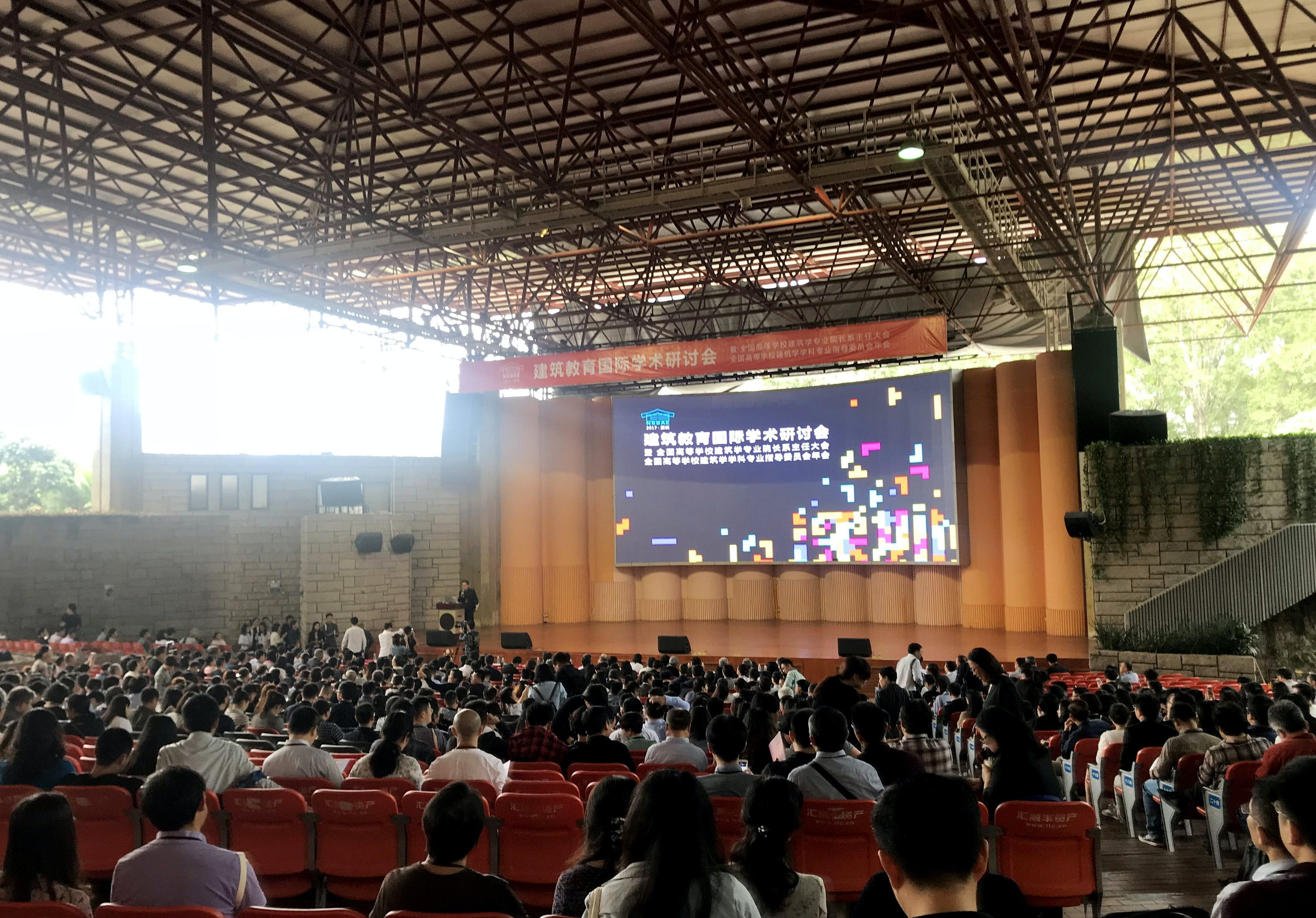 2017 National Architectural Education Annual Symposium in Shenzhen, China.